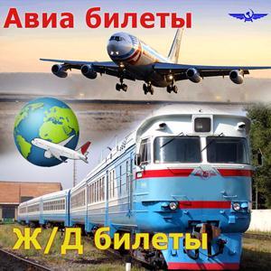 Авиа- и ж/д билеты Малой Сердобы