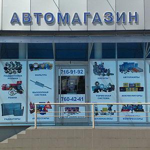 Автомагазины Малой Сердобы