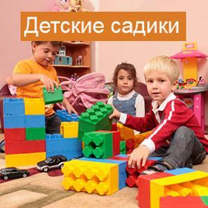 Детские сады Малой Сердобы