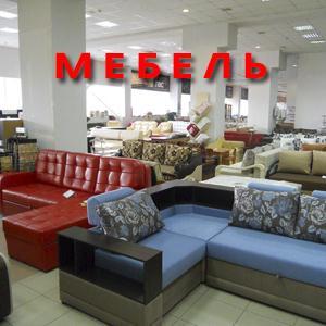 Магазины мебели Малой Сердобы