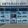 Автомагазины в Малой Сердобе