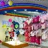 Детские магазины в Малой Сердобе