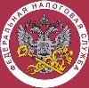 Налоговые инспекции, службы в Малой Сердобе
