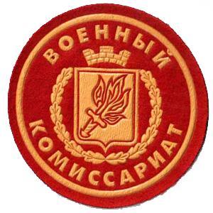 Военкоматы, комиссариаты Малой Сердобы